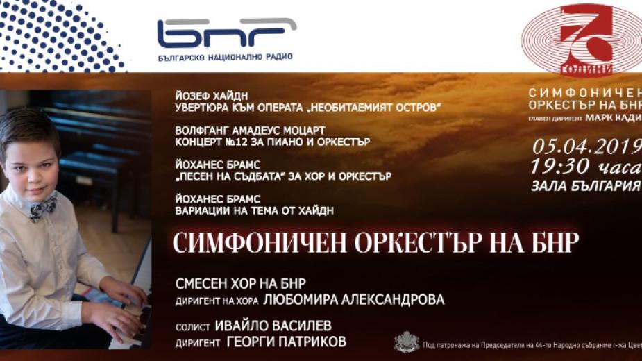 Снимка: БНР