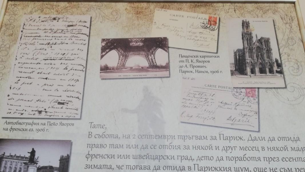 Музеят в Чирпан пази много от писмените следи на Яворов