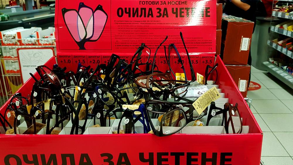 В някои вериги за хранителни стоки се предлагат готови очила за четене със съответния диоптър. Снимка: БГНЕС