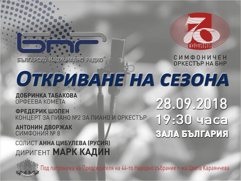 На 28 септември Симфоничният оркестър на Българското национално радио открива