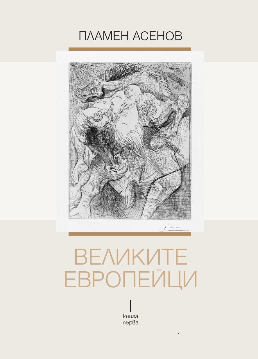 Новата книга за великите европейци