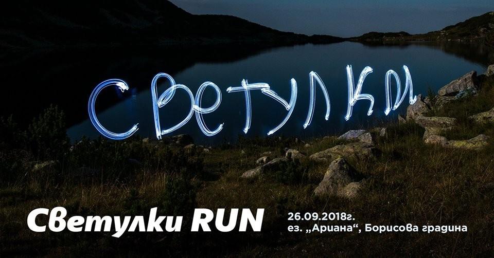 Днес в Борисовата градина Софийският планински клуб организира благотворително бягане