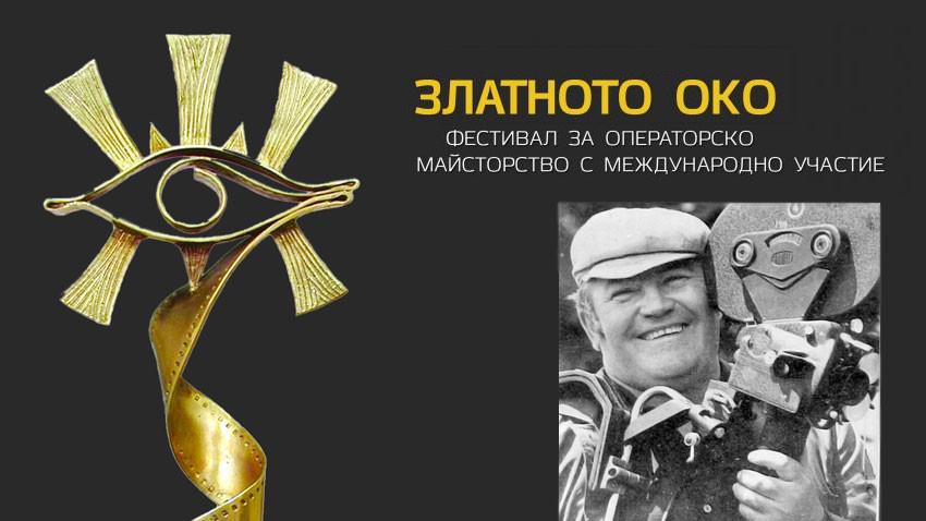 """Деветото издание на фестивала за операторско майсторство """"Златното око"""" ще"""