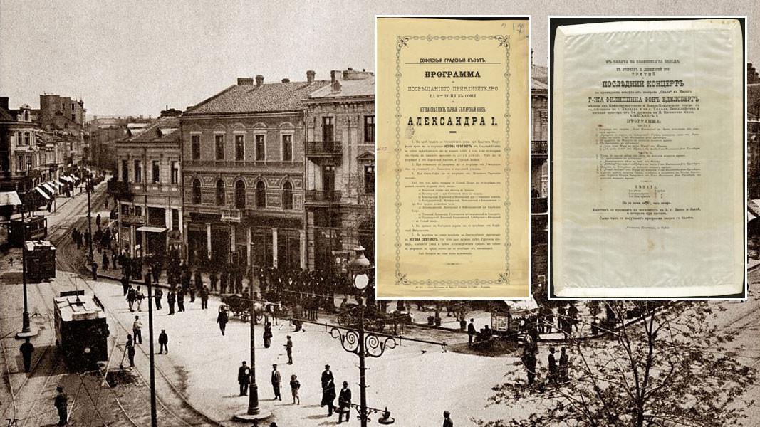 Програмата за посрещането на княз Александър I Батенберг в столицата и коприненият афиш за концерта на Филипина фон Еделсберг.
