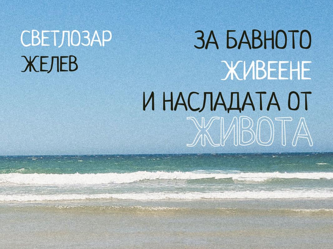 Снимка: colibri.bg