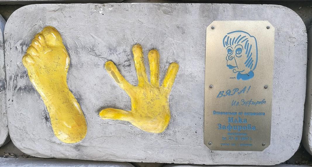 Стената на славата пред Театър 199 – пано с отпечатъци, послание и шарж на Илка Зафирова.