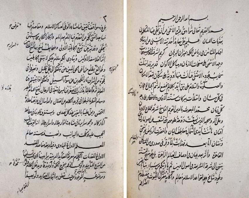 Libro de medicina sobre el tratamiento de la peste (1508) utilizado por los médicos otomanos en tierras búlgaras