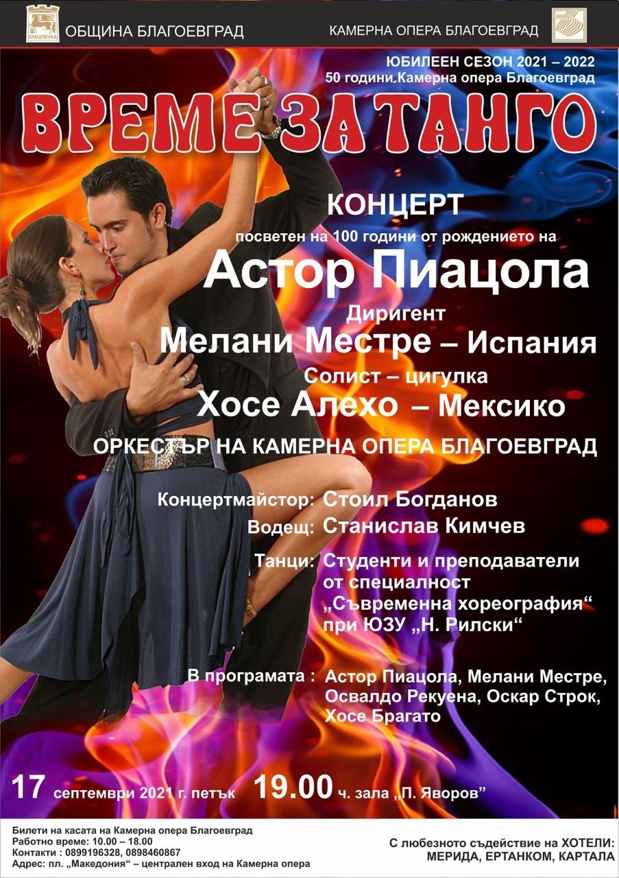 Фейсбук: Камерна опера Благоевград