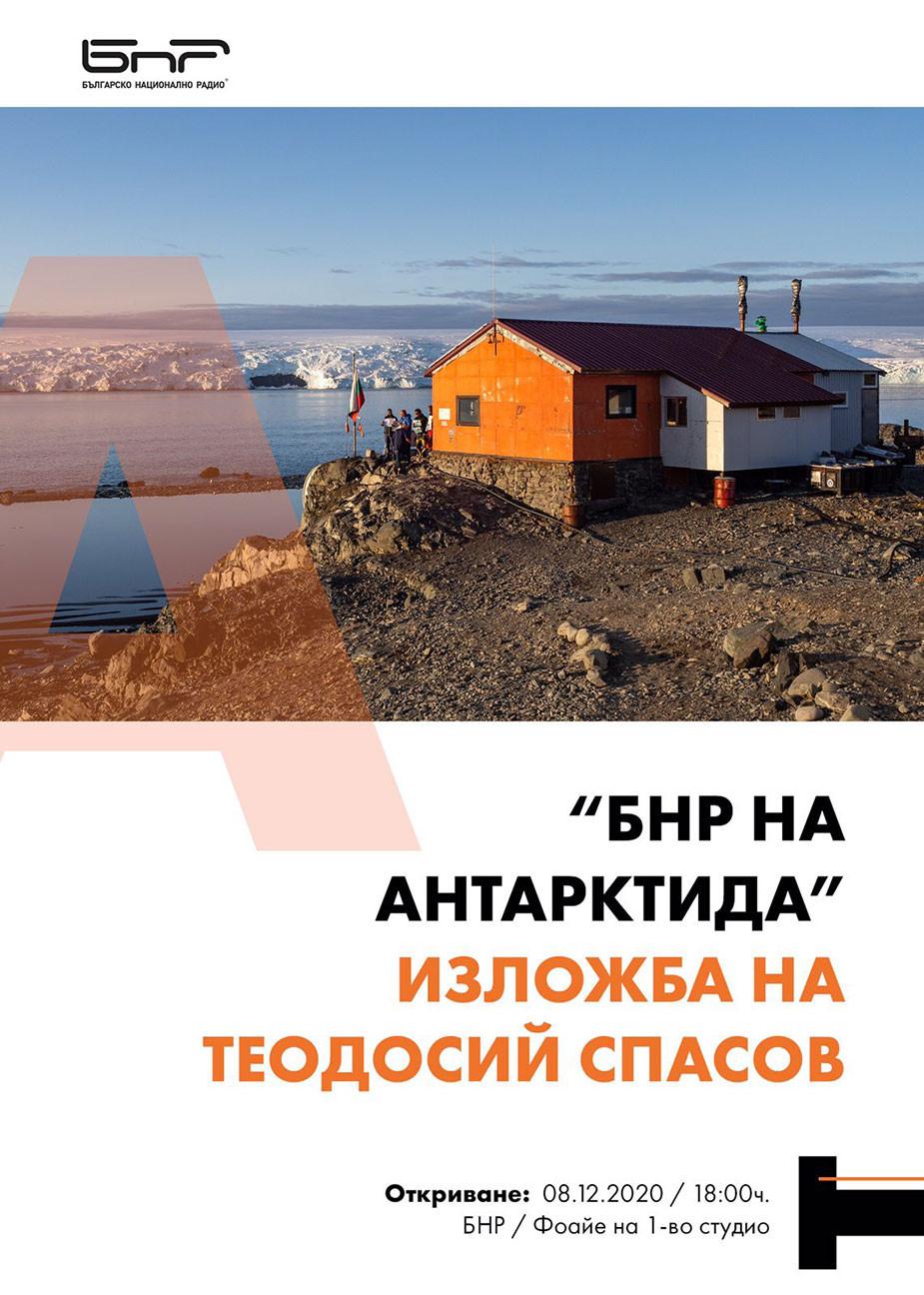 Плакат: Музикална къща БНР
