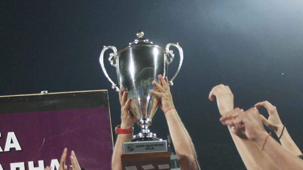Днес започват 1/16-финалите за Купата на България по футбол. В