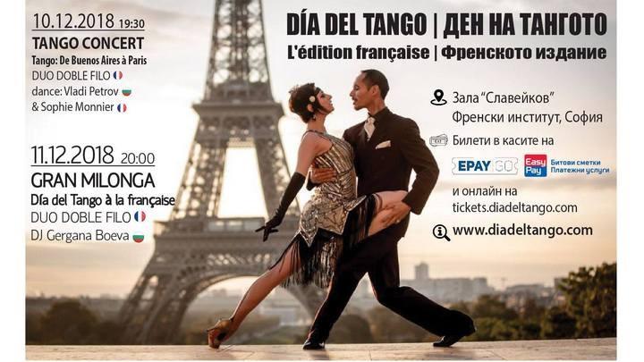 За да отбележат приноса на френската следа в аржентинското танго,