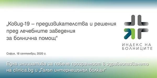 clinica.bg