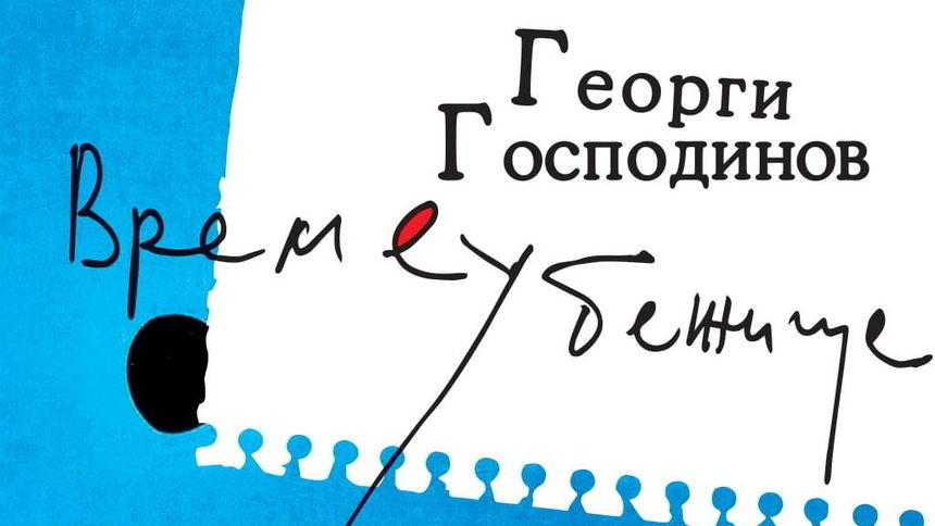 снимка от корицата на романа