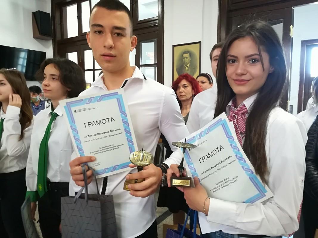 Виктор и Радина, спечелили първите мяста в конкурса