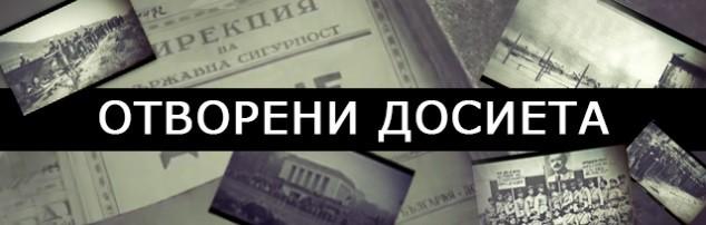 Отворени досиета – за тоталитаризма от първо лице..