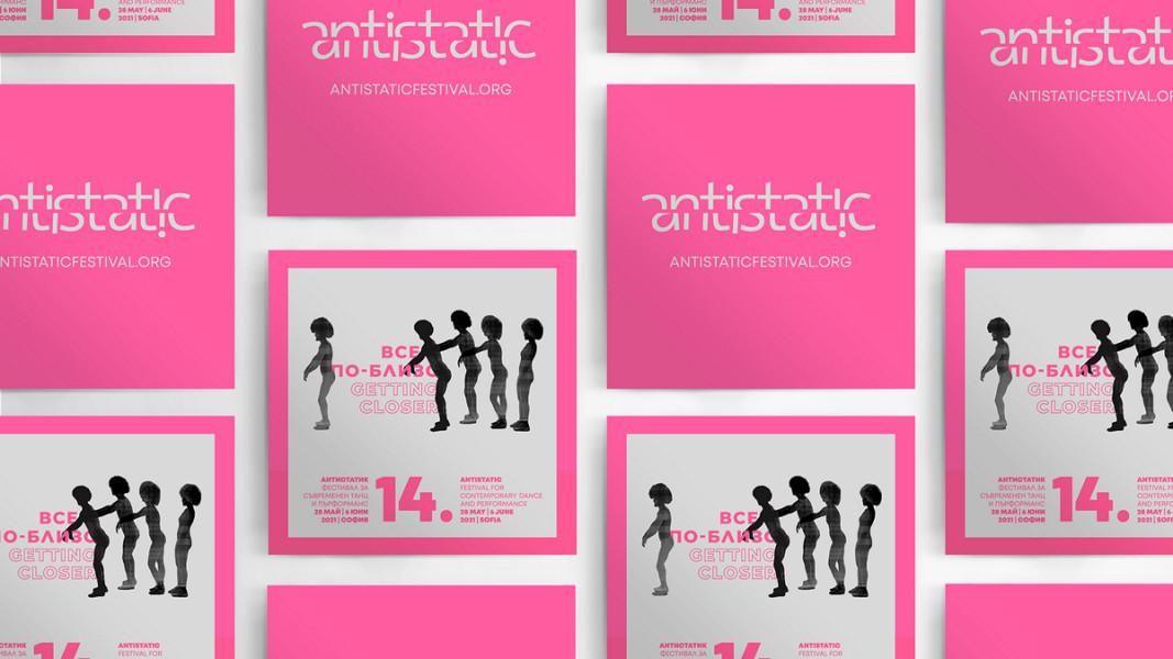 """Брошура на международния фестивал за съвременен танц и пърформанс """"Антистатик""""   Снимка: Теодора Симова"""