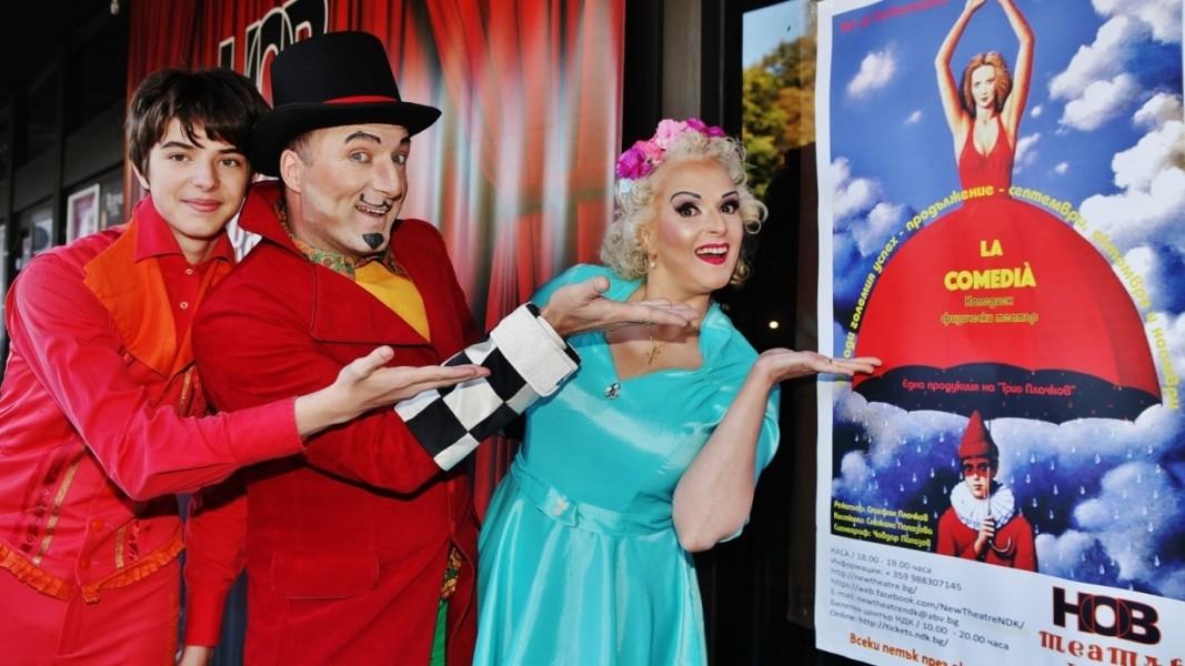 """Снимка: Музика, танц, нямо кино, пантомима и цирк си дават среща в спектакъла Ла Комедия"""""""