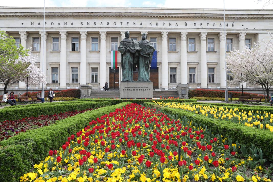 Национална библиотека' 'Кирил и Методий''