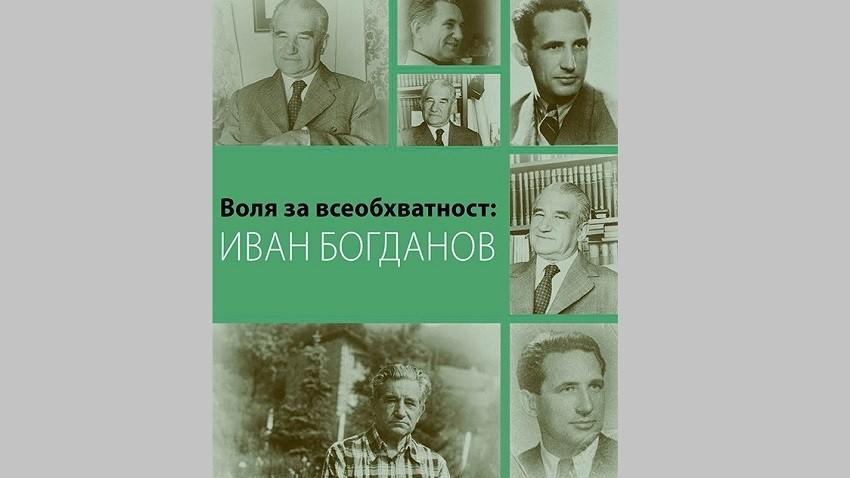 Снимка: Сборник за Иван Богданов
