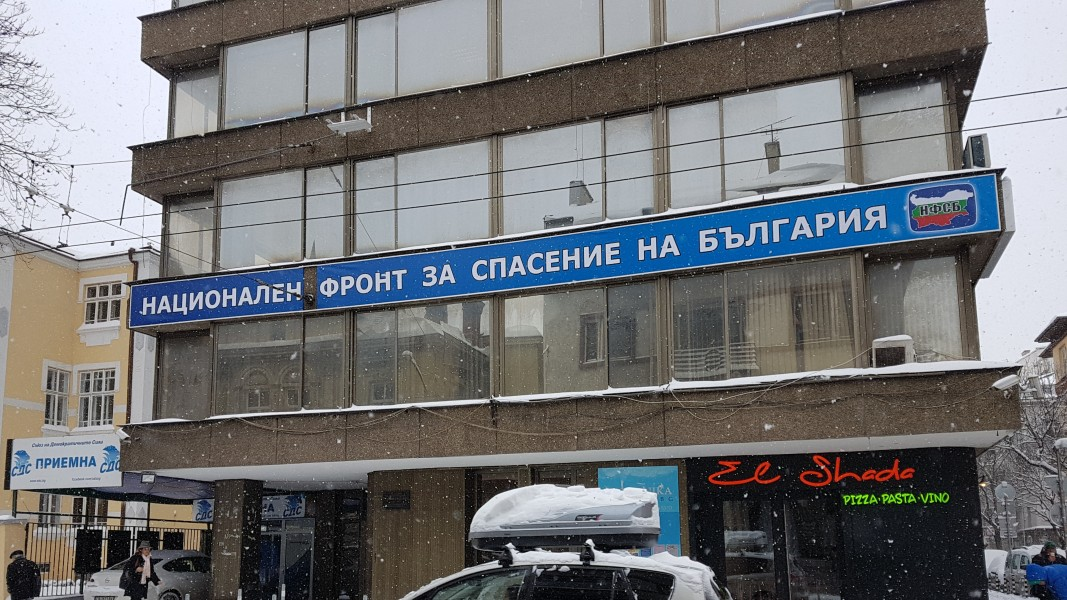 Централата на НФСБ в София