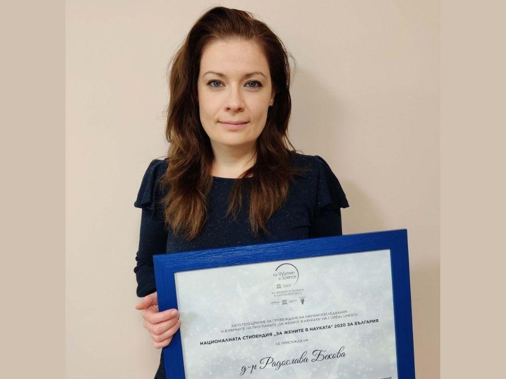 Радослава Бекова