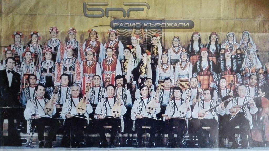 Ансамбълът за народни песни при БНР, диригент на оркестъра: Добрин Панайотов, 1980-те години. Снимка: Личен архив.