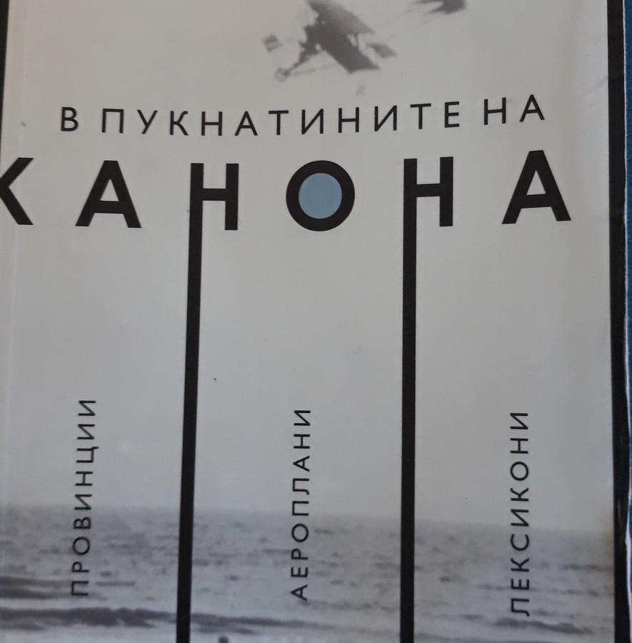 """Книгата """"В пукнатините на канона"""