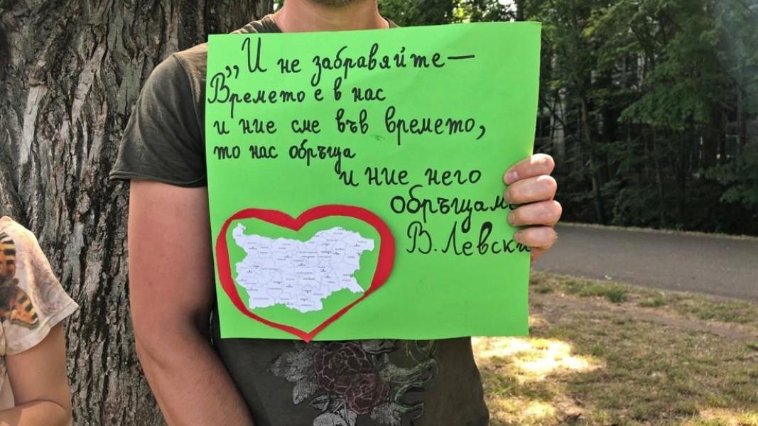 «Время в нас, а мы во времени – оно меняет нас, и мы его меняем» - слова Апостола болгарской свободы Васила Левского