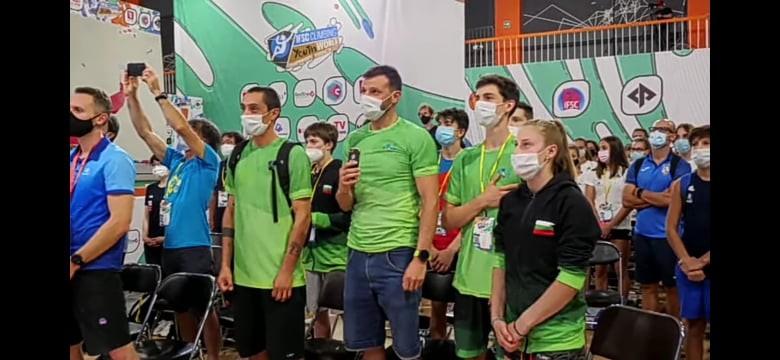 Част от българския отбор