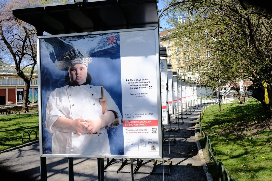 снимка: Български център за нестопанско право
