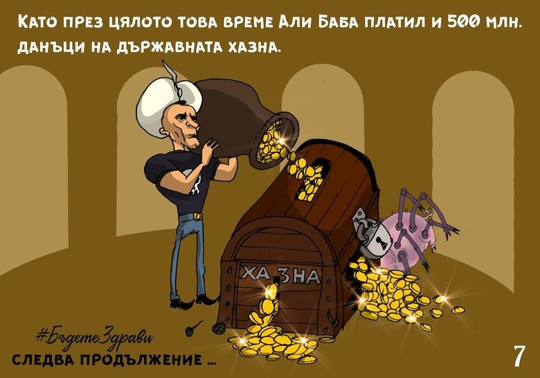 Фейсбук на Васил Божков