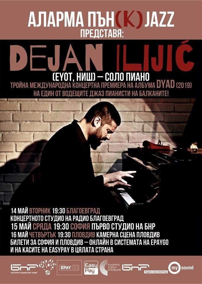 """Плакат за концертите на Деян Илич по покана на фестивала """"Аларма Пънк Джаз"""" на Българското национално радио."""