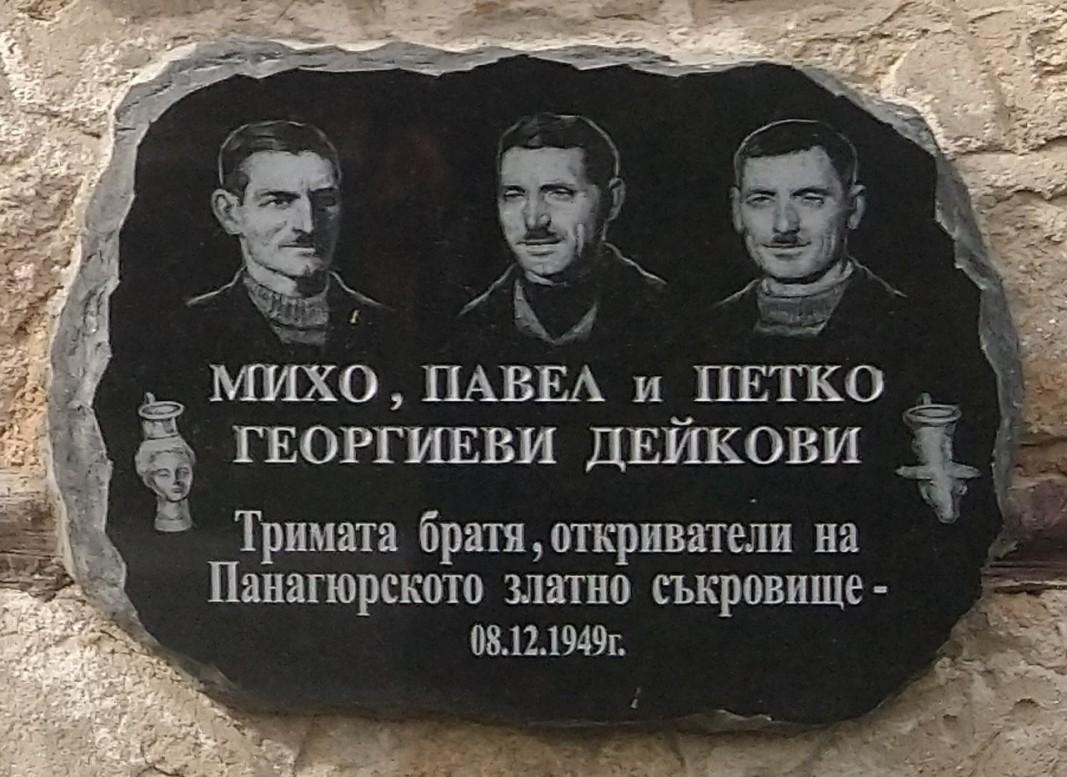 Паметна плоча на тримата братя Дейкови в Исторически музей Панагюрище