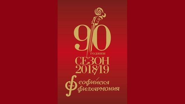 90-годишнината на Софийската филхармония ще бъде ознаменувана и с две