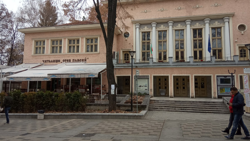 """Народно читалище """"Отец Паисий – 1893"""""""
