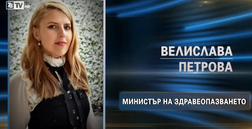 Велислава Петрова
