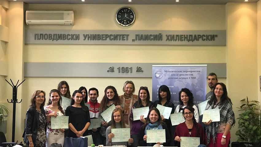 Вместе со студентами Пловдивского университета