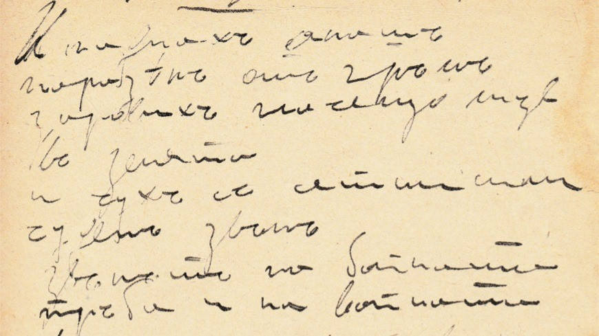 Куплет от новооткрито стихотворение на Пейо Яворов