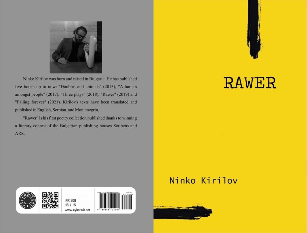 Работен вариант на корицата на книгата. Снимка: Нинко Кирилов
