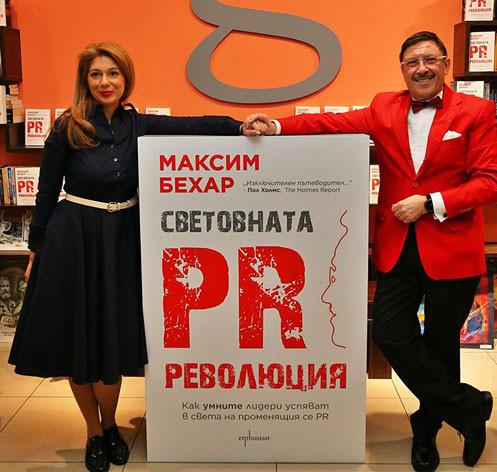 С издателката Виктория Бисерова
