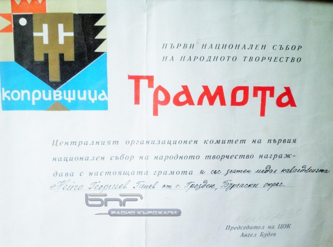 Грамота на Нейчо Георгиев от първия национален събор на народната творчество в Копривщица, 1965 г.