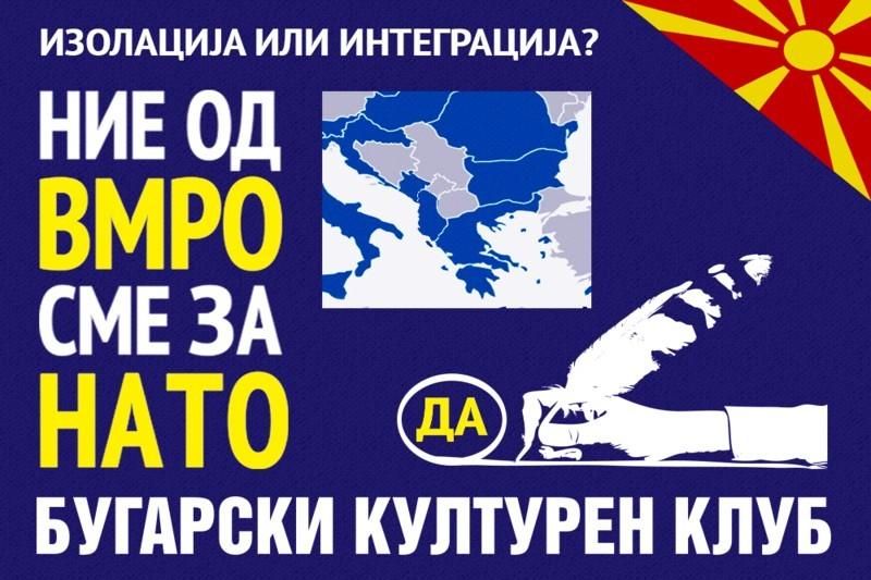 Снимка: В агитацията преди референдума в Македония се използват антибългарски елементи