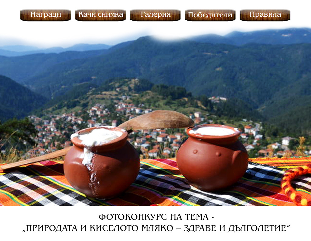 В родопското село Момчиловци започва Фестивала на киселото мляко -