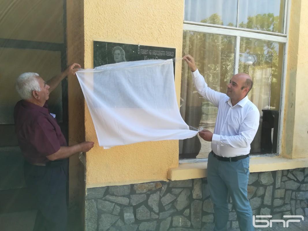 Откриване на паметна плоча на Кичка Савова в с. Сладун