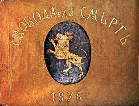 "Знамето на въстаниците от Горна Оряховица с лозунга ""Свобода или смьрть"""