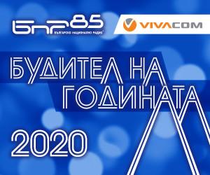 Будител на годината 2020