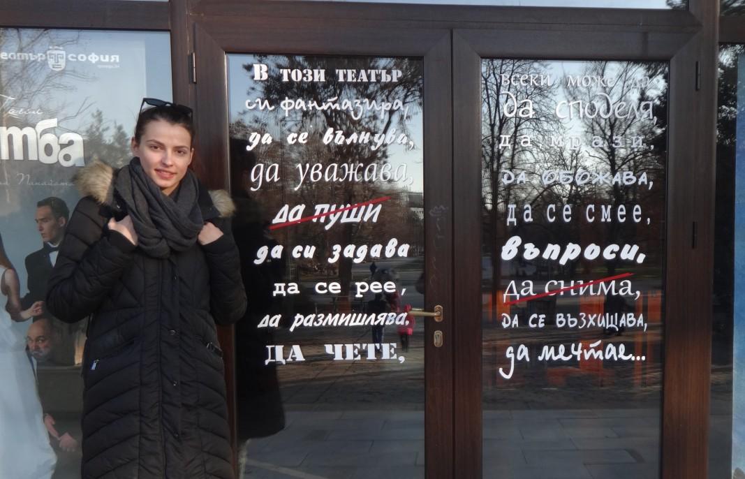 Неда пред Театър София