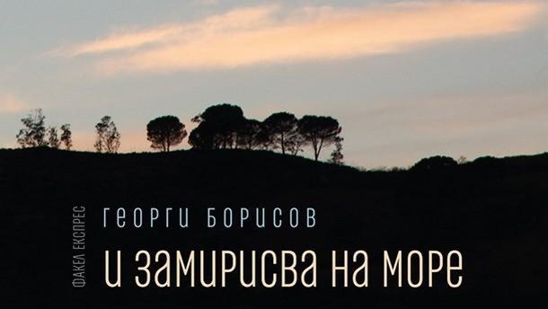 Фрагмент от корицата на стихосбирката