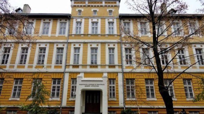 Националното училище по изкуствата