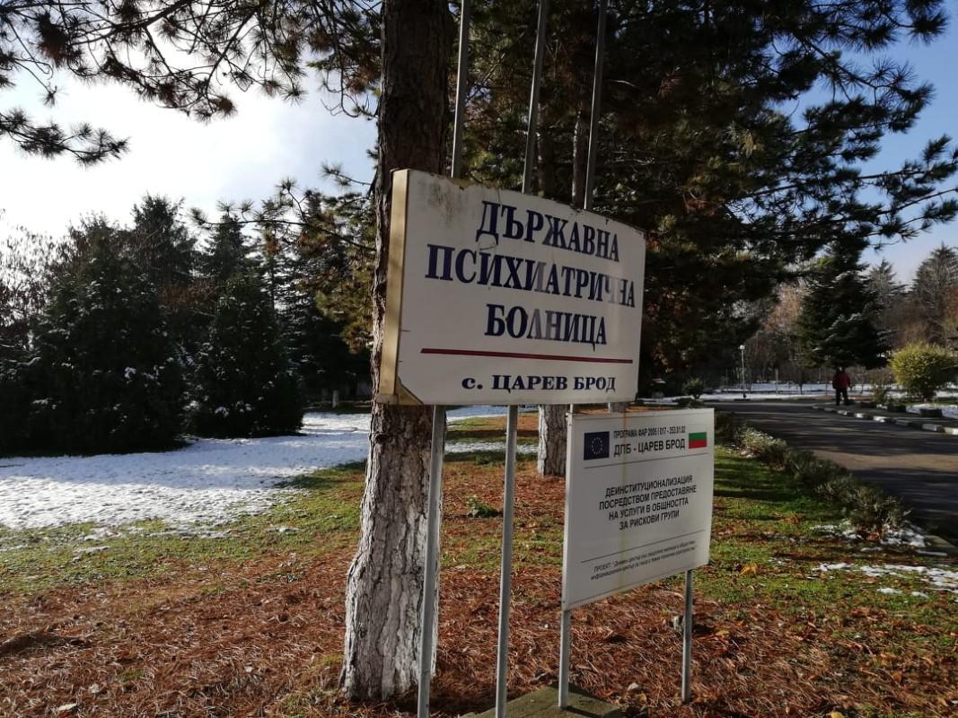 Държавна психиатрична болница в с. Царев брод  Снимка: Радио Шумен
